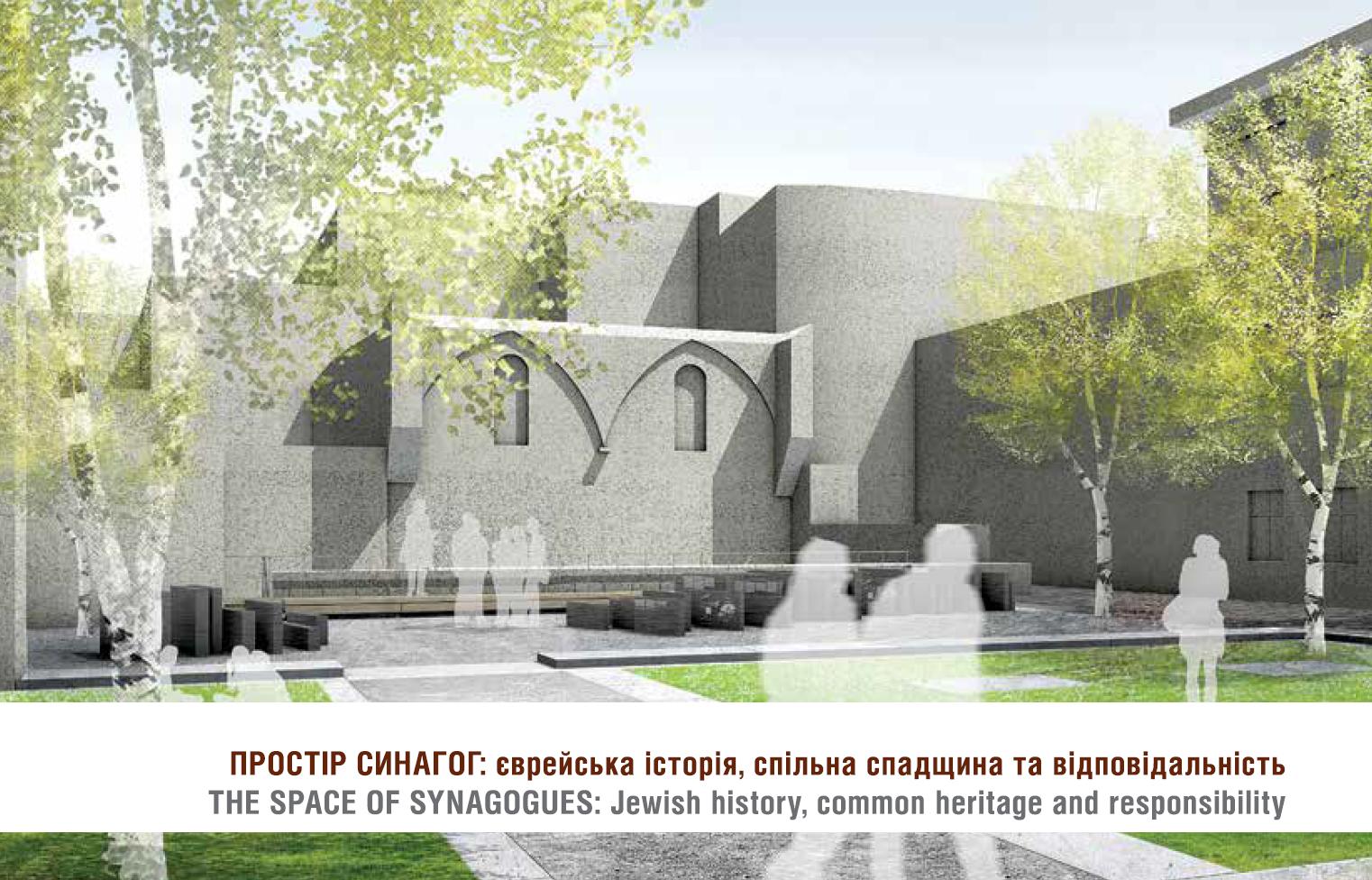 Простір Синагог: єврейська історія, спільна спадщина та відповідальність (Брошура)