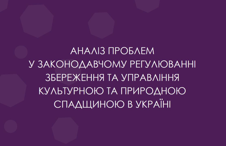 Аналіз проблем у законодавчому регулюванні збереження та управління культурною та природною спадщиною в Україні