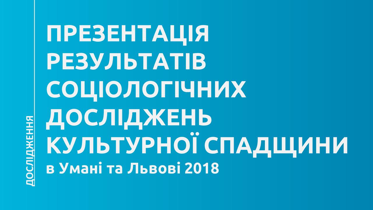 Презентація результатів соціологічних досліджень культурної спадщини в Умані та Львові 2018