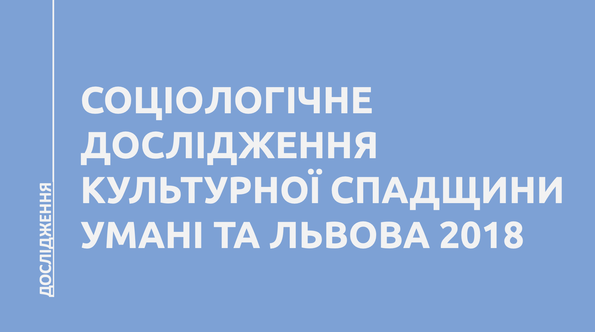Соціологічне дослідження культурної спадщини Умані та Львова 2018