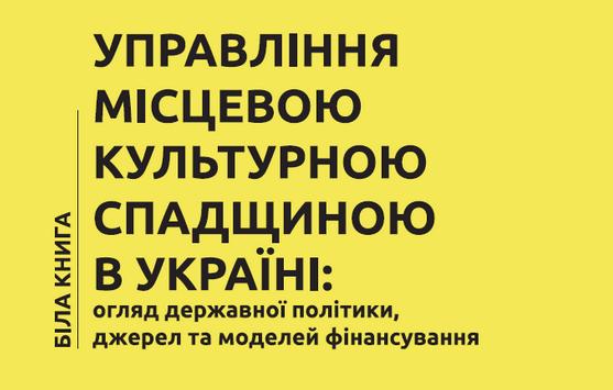 Управління місцевою культурною спадщиною в Україні: огляд державної політики, джерел та моделей фінансування