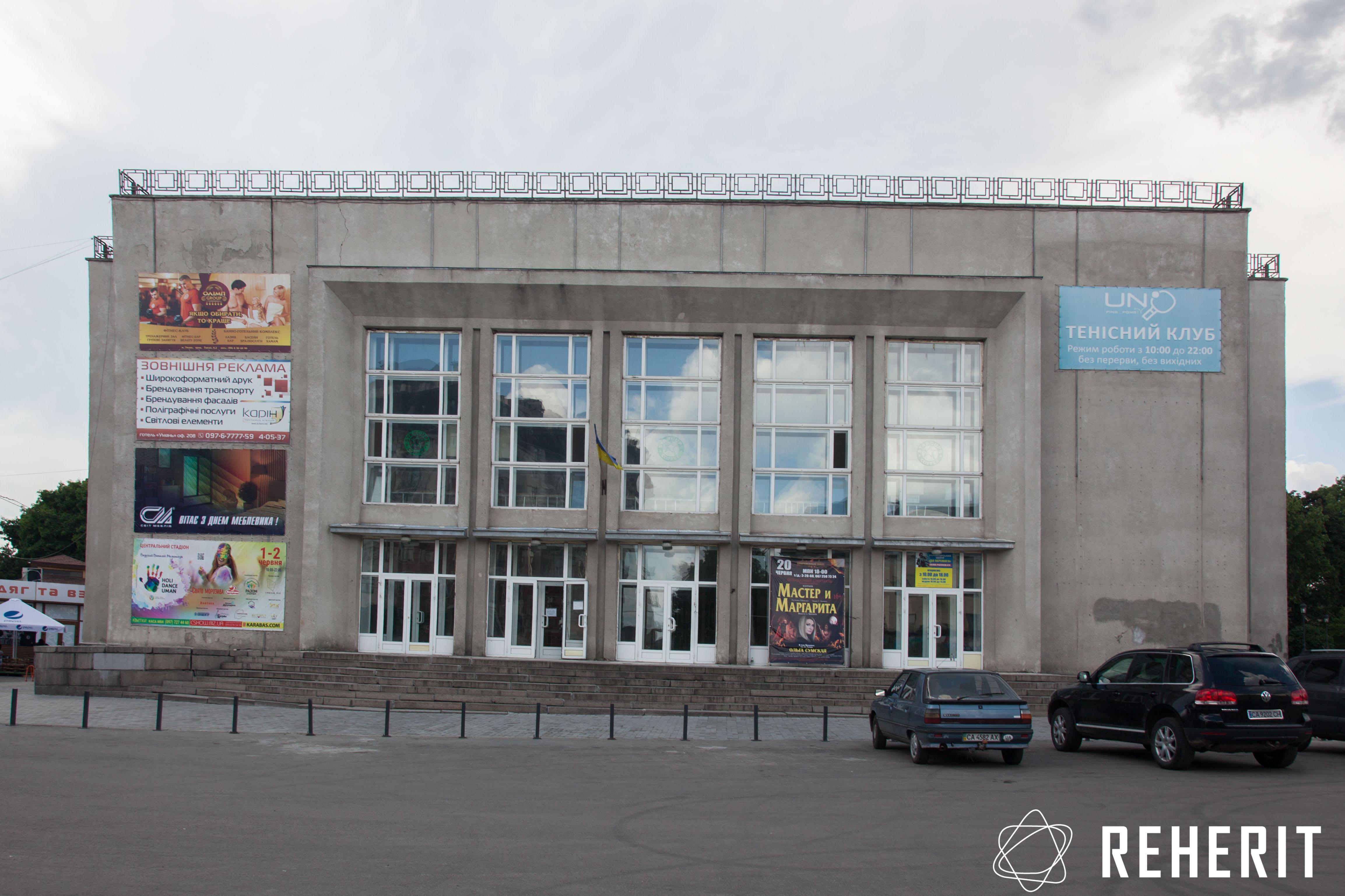 Міський театр