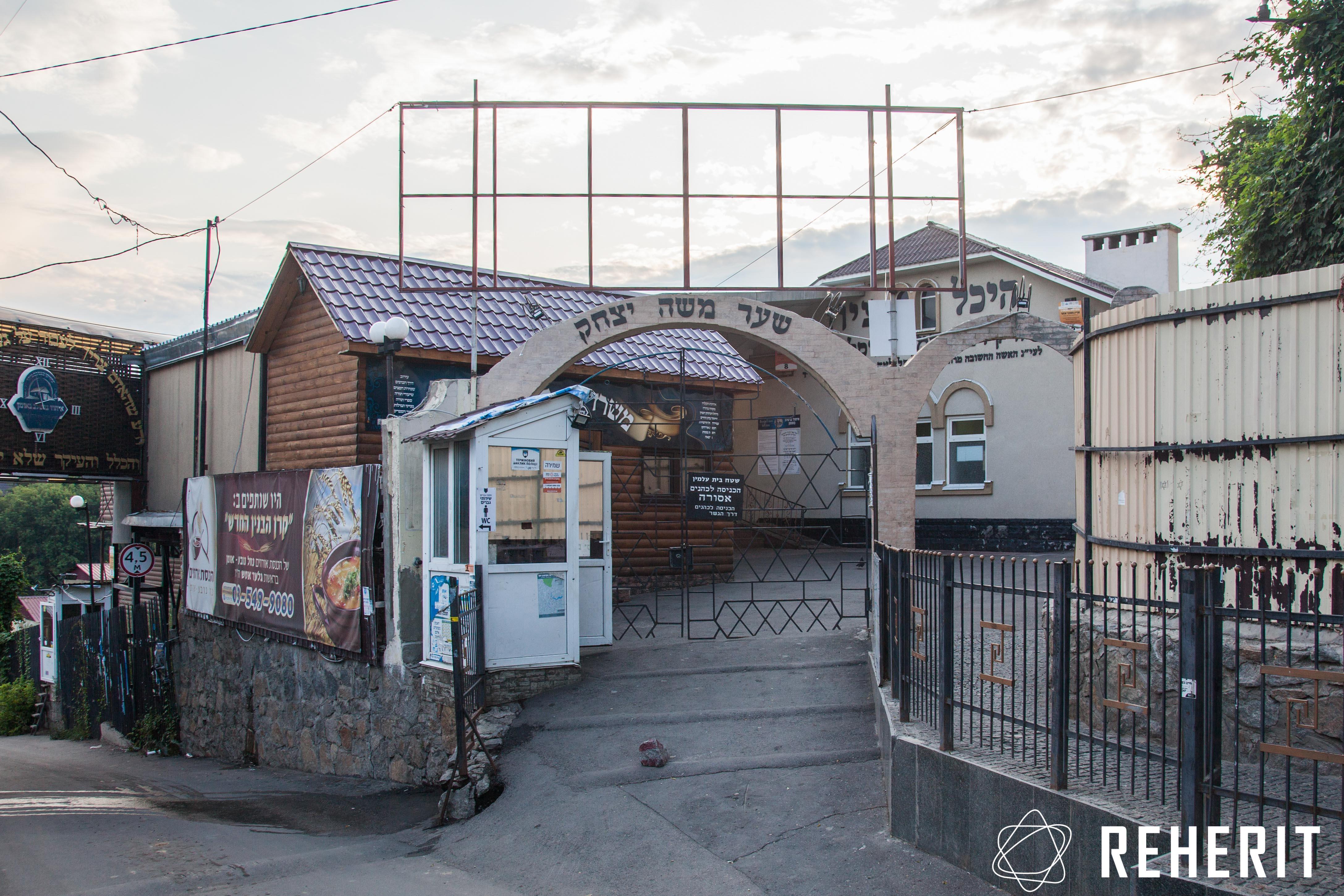 Могила цадика Нахмана / Старе єврейське кладовище