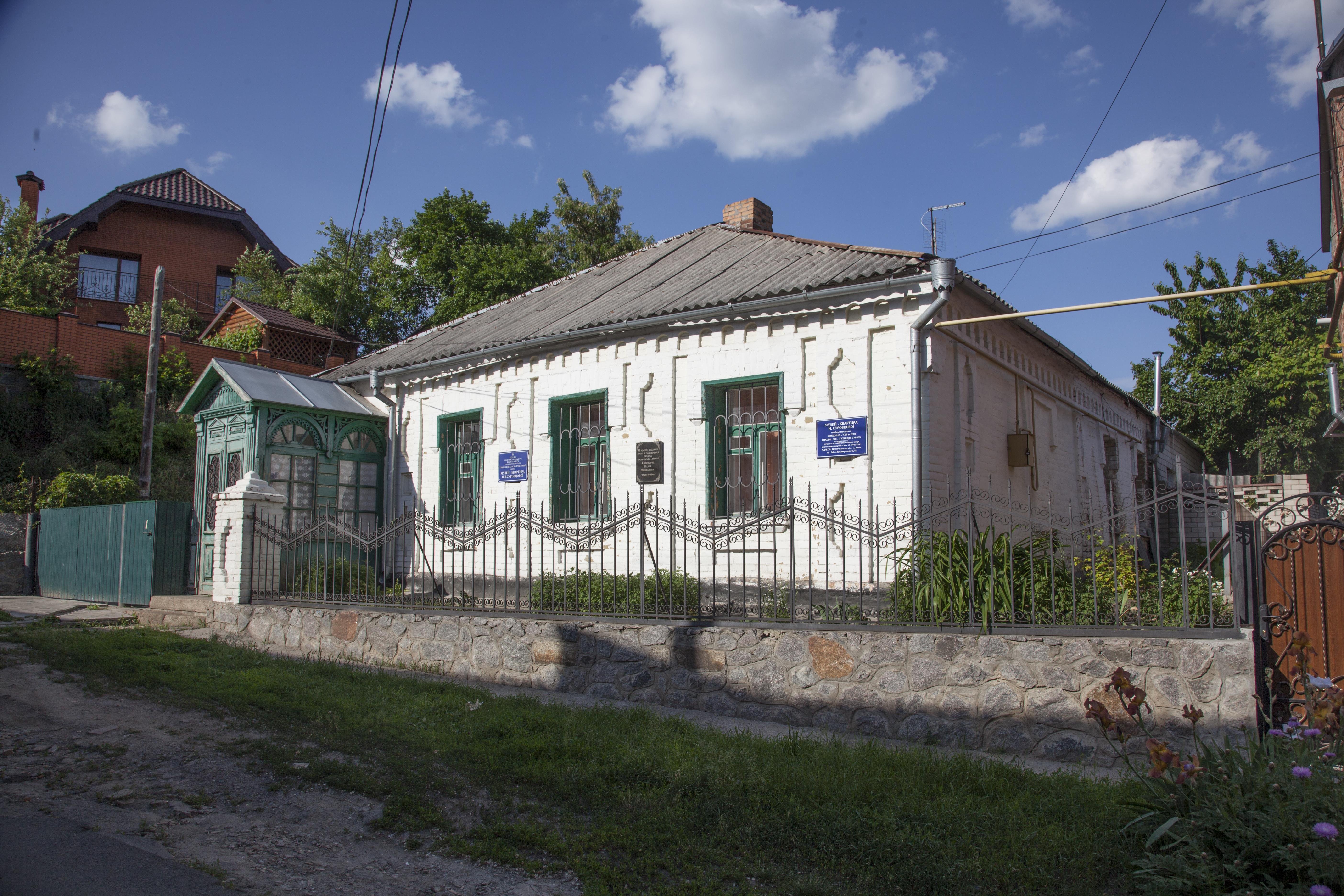 Будинок Надії Суровцової