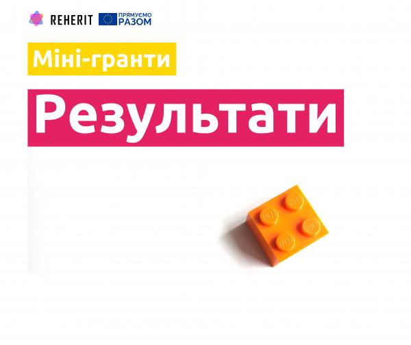 Результати конкурсу програми міні-грантів