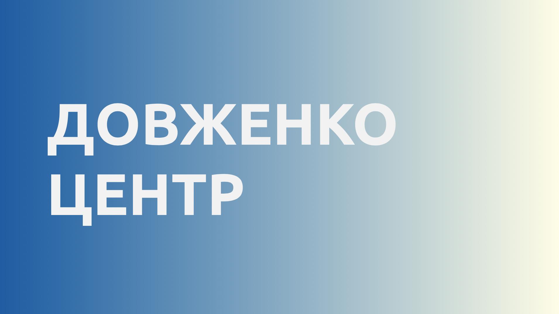 Національний центр Олександра Довженка