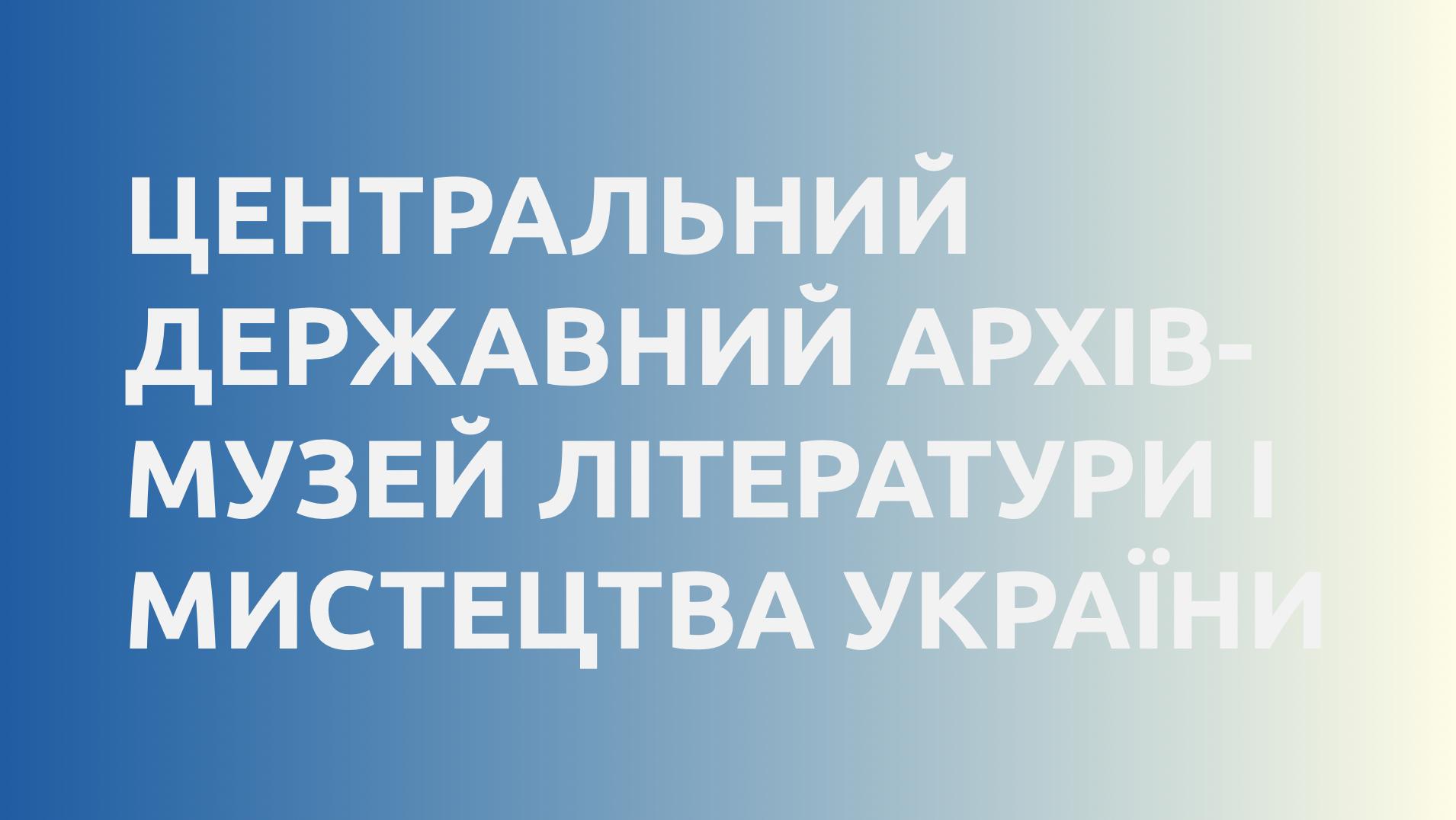 Центральний державний архів-музей літератури і мистецтва України
