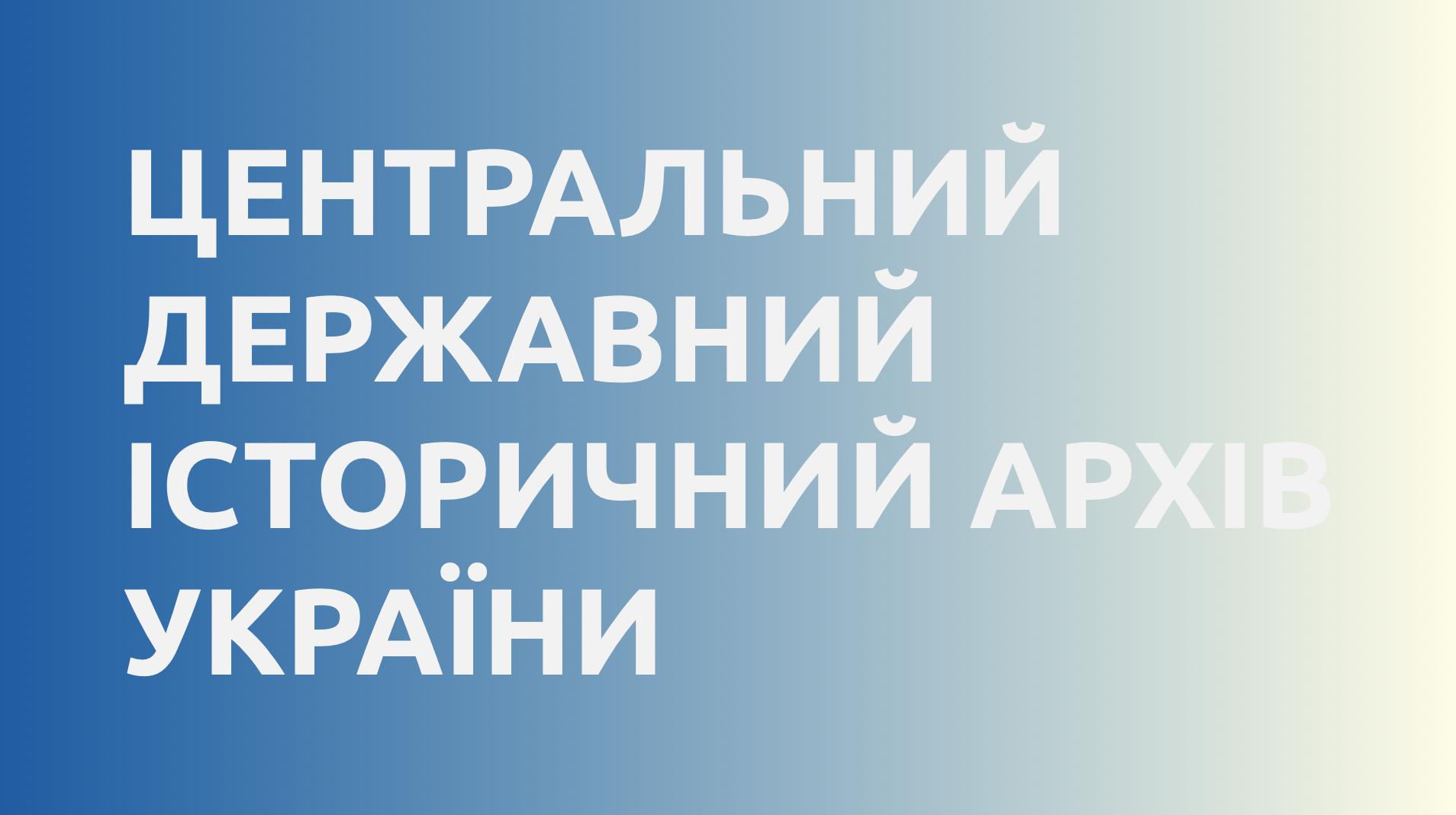 Центральний державний історичний архів України