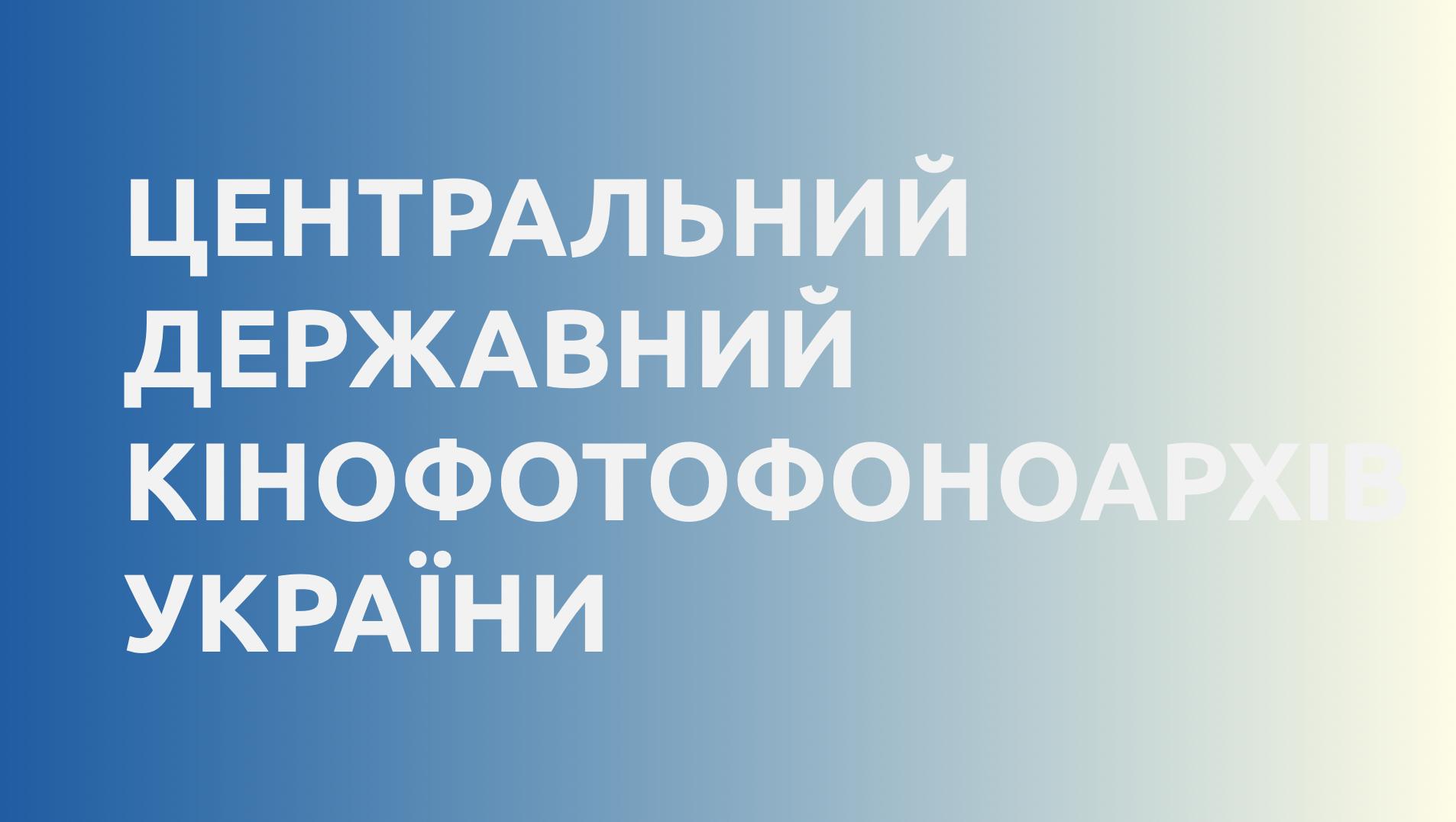 Центральний державний кінофотофоноархів України імені Г.С.Пшеничного