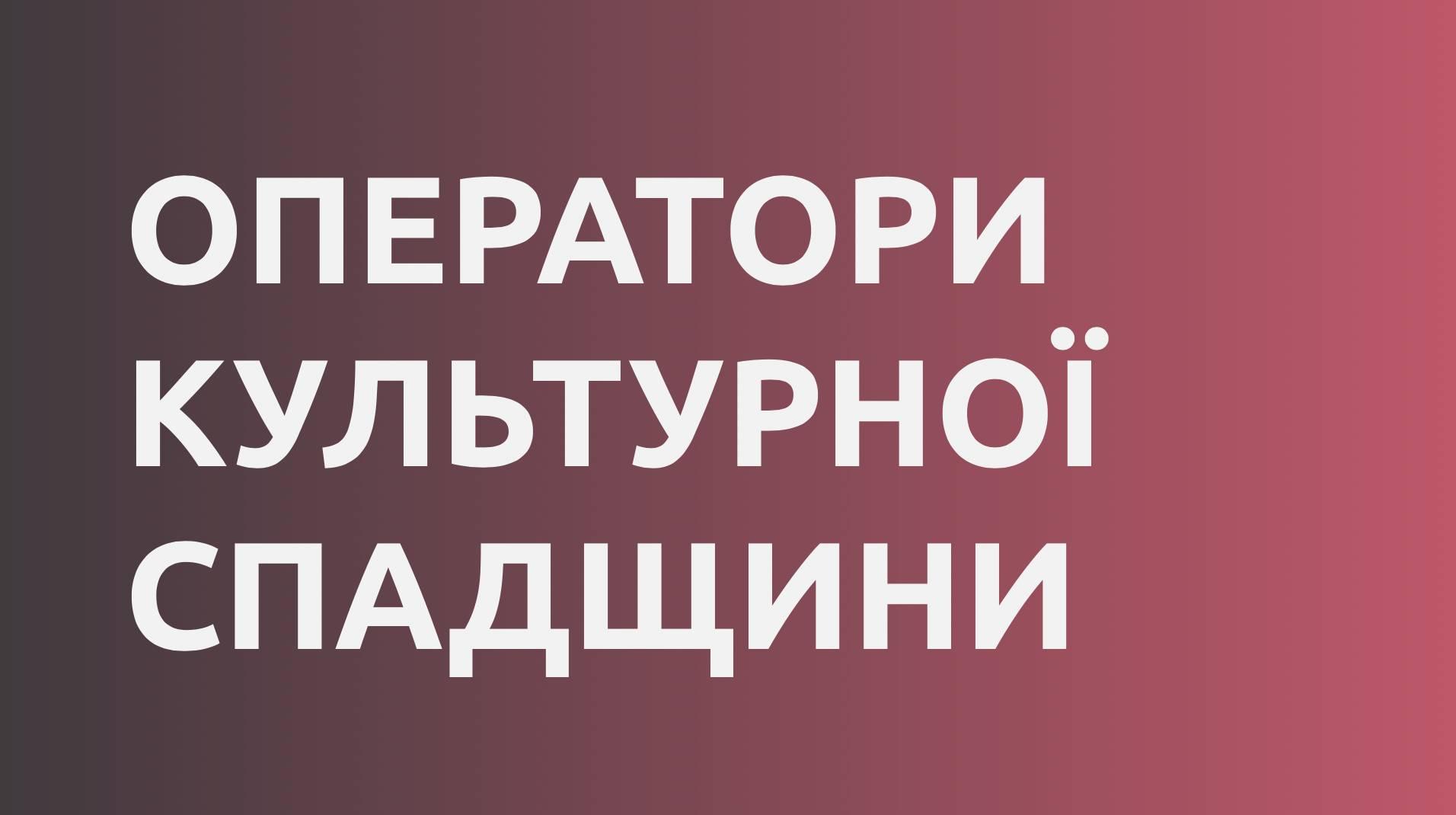 Оператори культурної спадщини