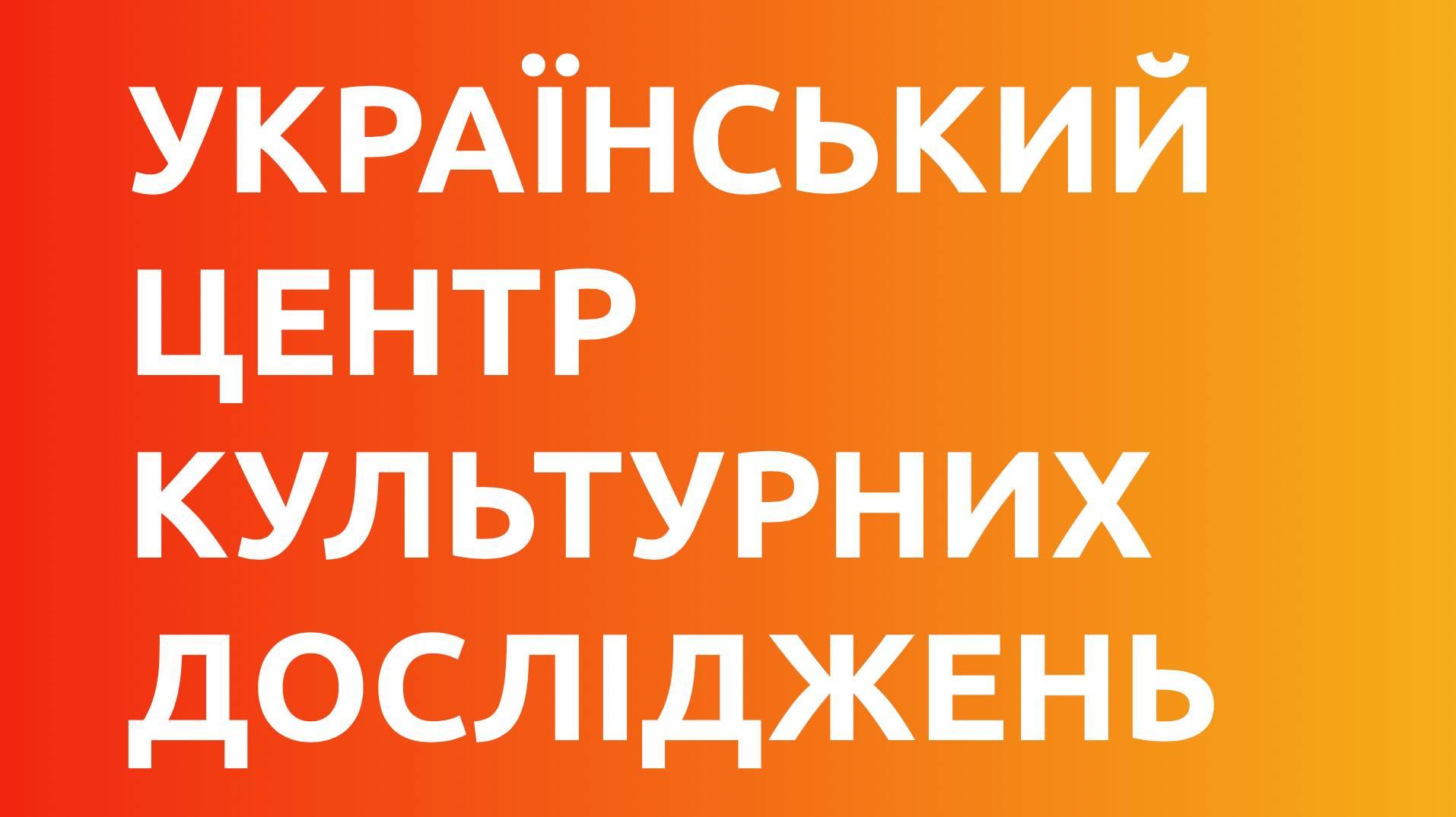 Український центр культурних досліджень