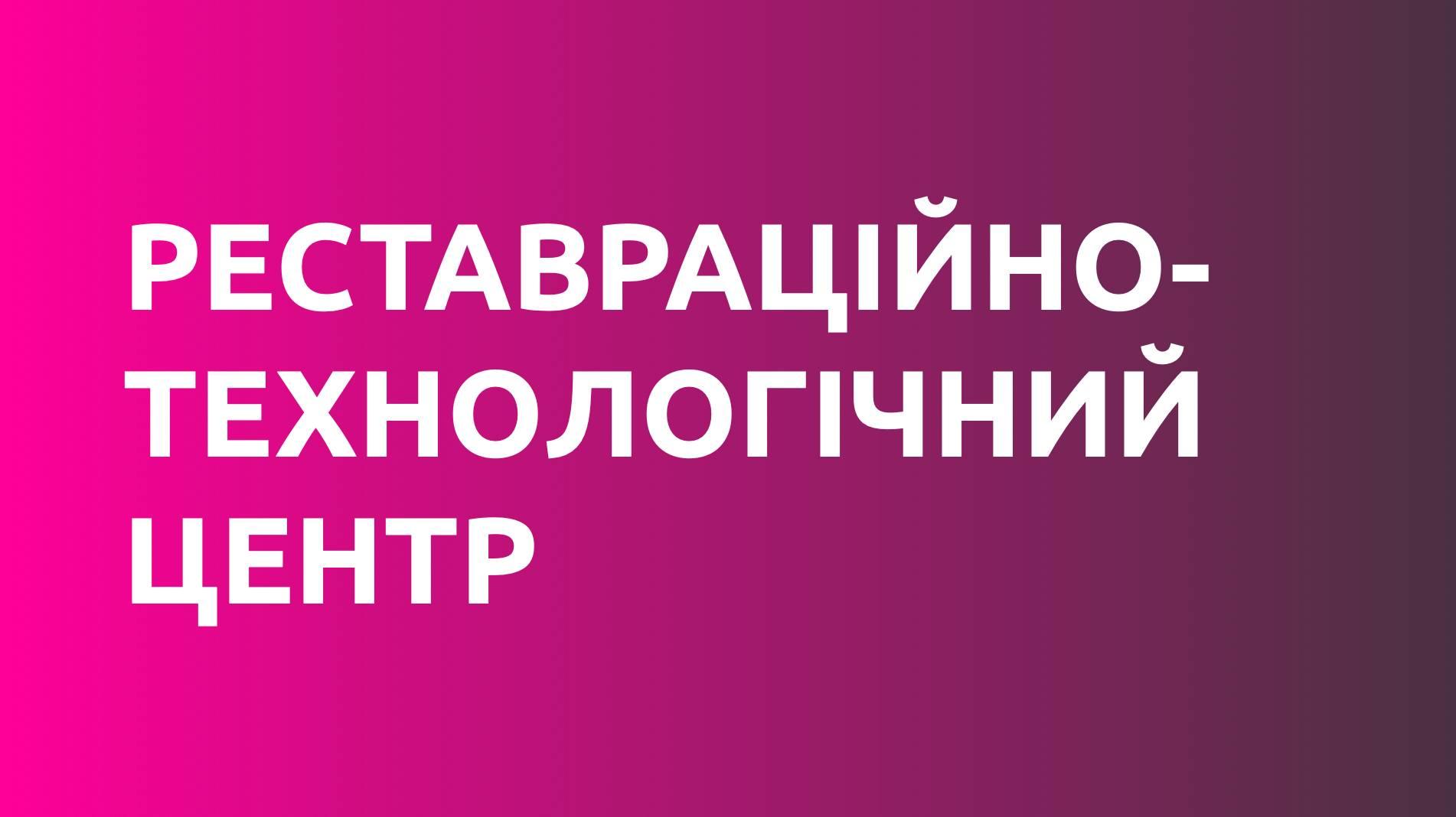 ТОВ «Реставраційно-технологічний центр»