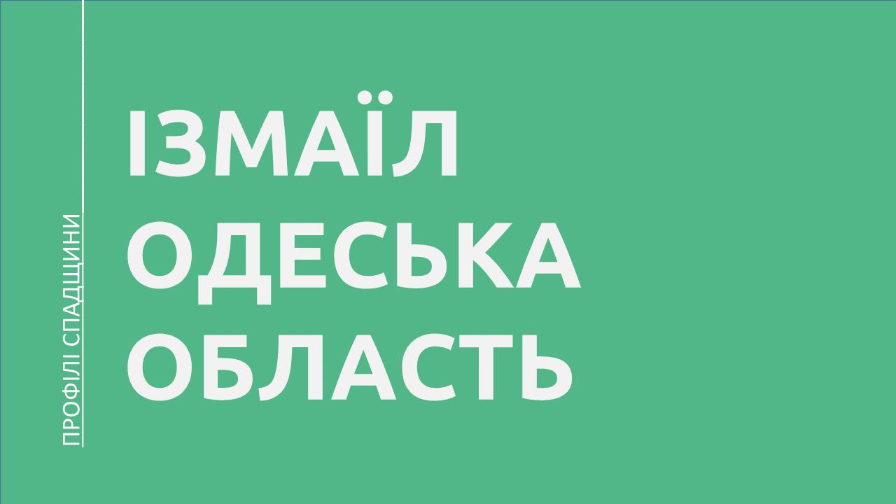 Ізмаїл, Одеська область