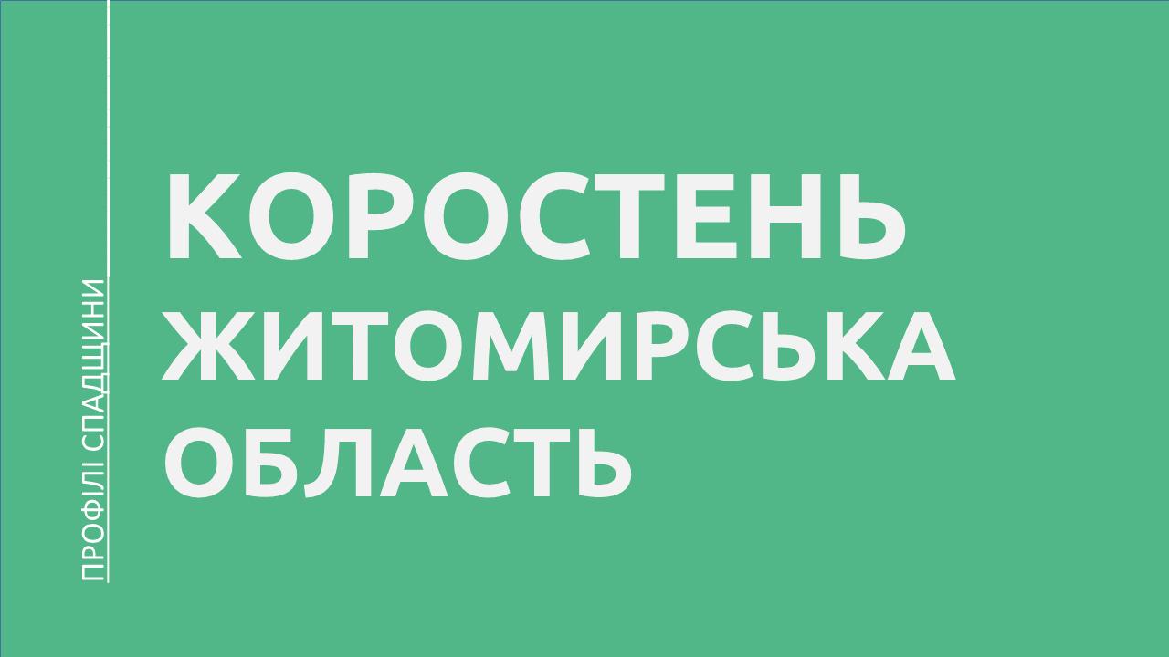 Коростень, Житомирська область