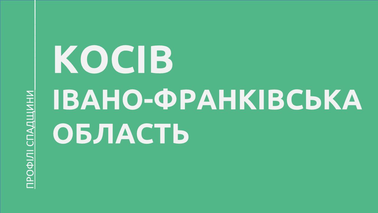 Косів, Івано-Франківська область