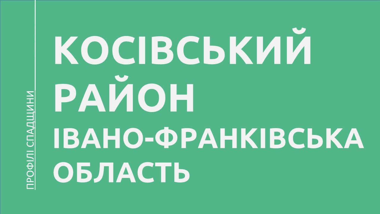 Косівський район, Івано-Франківська область