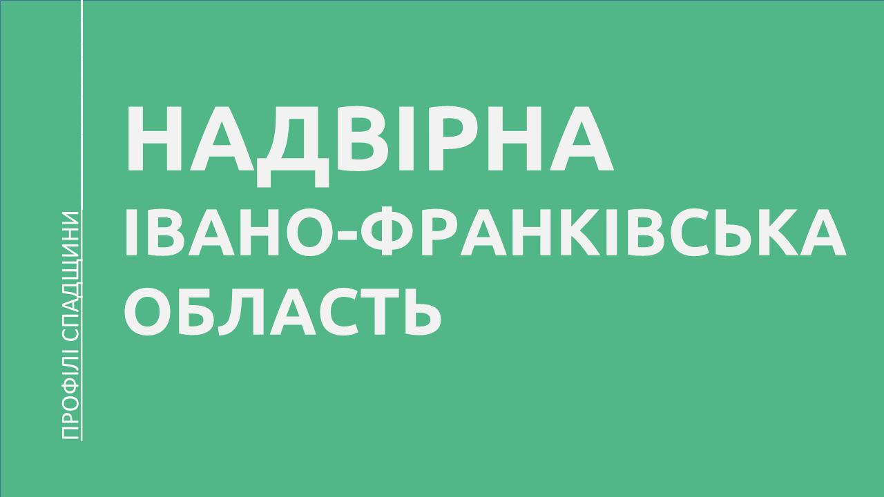 Надвірна, Івано-Франківська область