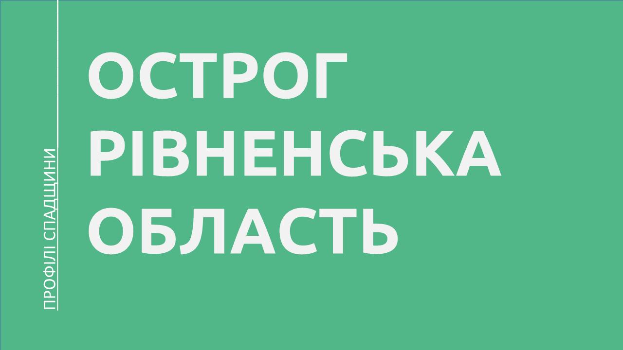 Острог, Рівненська область
