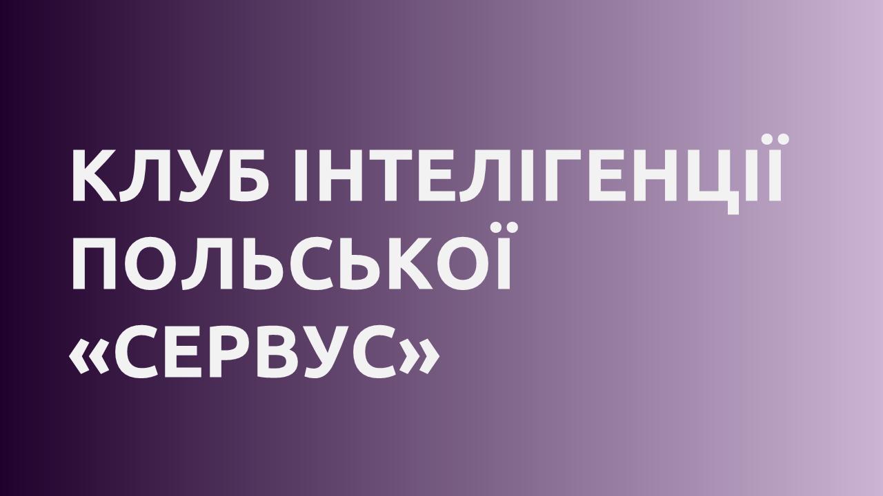 ГО «Клуб інтелігенції польської «Сервус»